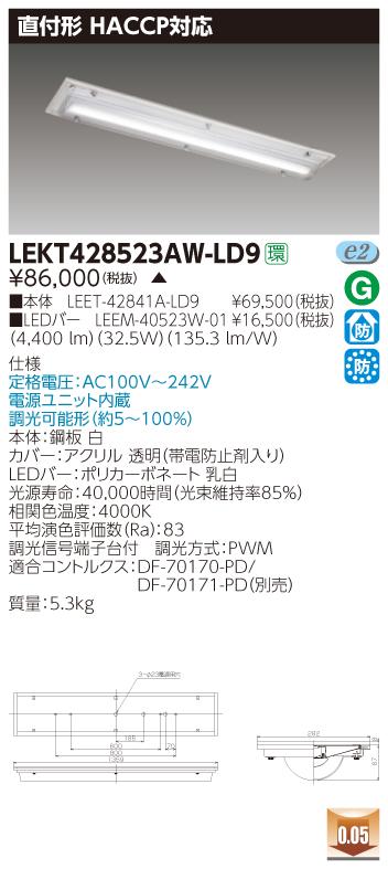 LED 東芝 LEKT428523AW-LD9 (LEKT428523AWLD9) TENQOO直付HACCP調光 LEDベースライト