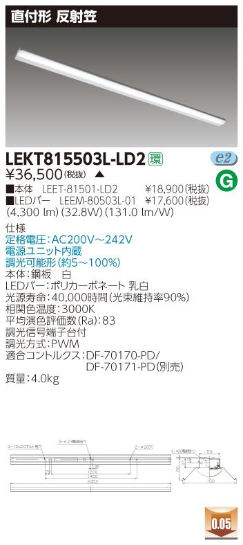 LED 東芝 LEKT815503L-LD2 (LEKT815503LLD2) TENQOO直付110形反射笠調光 LEDベースライト