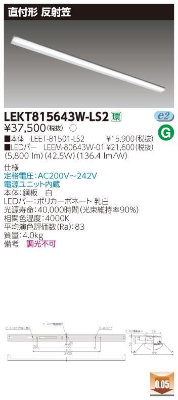 LED 東芝 LEKT815643W-LS2 (LEKT815643WLS2) TENQOO直付110形反射笠 LEDベースライト