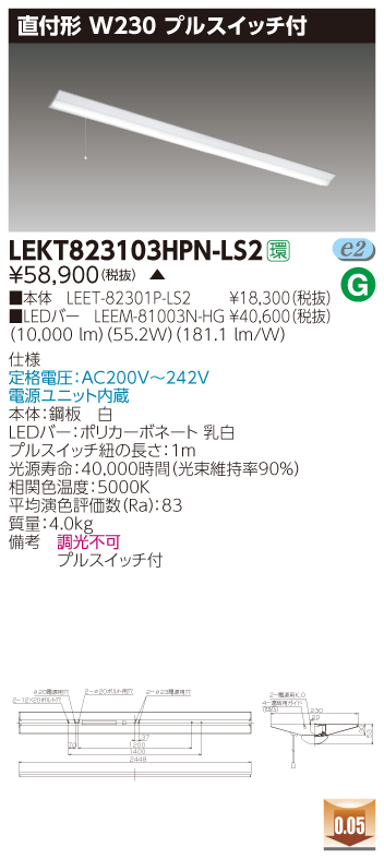 LED 東芝 LEKT823103HPN-LS2 (LEKT823103HPNLS2) TENQOO直付110形W230プル LEDベースライト