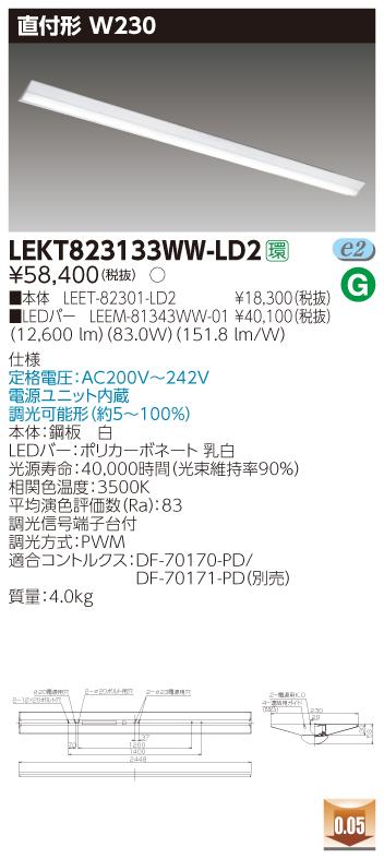 LED 東芝 LEKT823133WW-LD2 (LEKT823133WWLD2) TENQOO直付110形W230調光 LEDベースライト