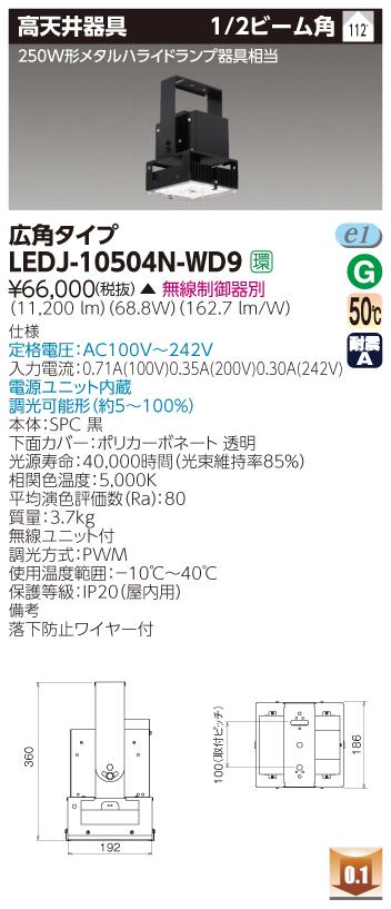 LED 東芝 LEDJ-10504N-WD9 (LEDJ10504NWD9) 高天井器具無線対応 LED高天井器具