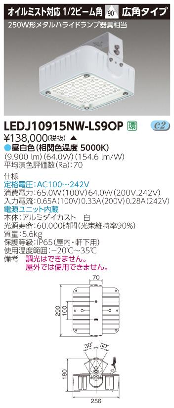 LED 東芝 LEDJ10915NW-LS9OP (LEDJ10915NWLS9OP) オイルミスト高天井LED屋外器具