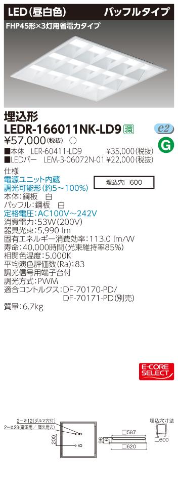 LED 東芝 LEDR-166011NK-LD9 (LEDR166011NKLD9) LEDベースライト スクエア
