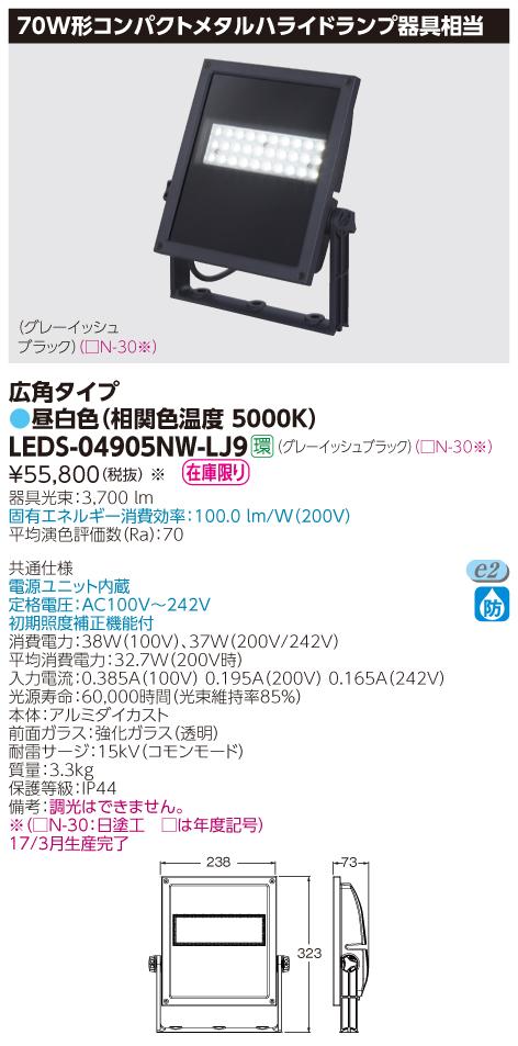 LED 東芝 LEDS-04905NW-LJ9 LED小形角形投光器 70W形コンパクトメタルハライドランプ器具相当 広角タイプ グレーイッシュブラック 昼白色  『LEDS04905NWLJ9』