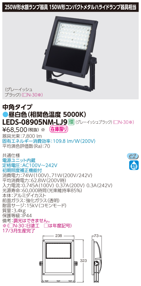 LED 東芝 LEDS-08905NM-LJ9 LED小形角形投光器 150W形コンパクトメタルハライドランプ器具相当 中角タイプ グレーイッシュブラック 昼白色  『LEDS08905NMLJ9』