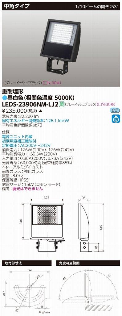 LED 東芝 LEDS-23906NM-LJ2 (LEDS23906NMLJ2) LED投光器