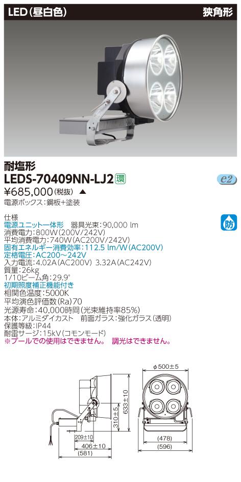 LED 東芝 LEDS-70409NN-LJ2 (LEDS70409NNLJ2) 1.5kW狭角R70LED投光器
