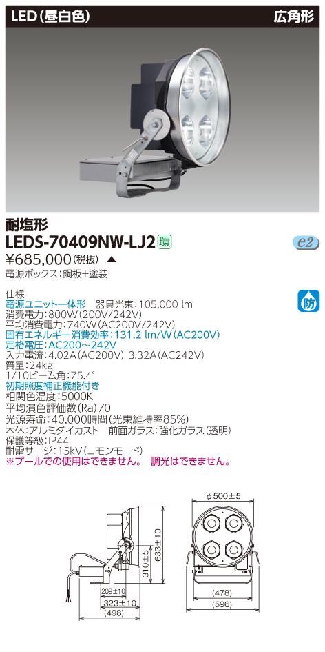 LED 東芝 LEDS-70409NW-LJ2 (LEDS70409NWLJ2) 1.5kW広角R70LED投光器
