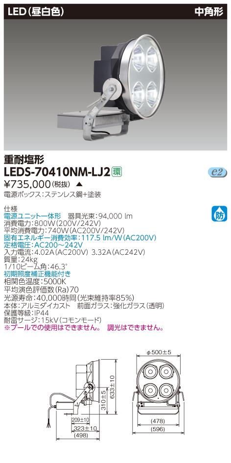LED 東芝 LEDS-70410NM-LJ2 (LEDS70410NMLJ2) 1.5k中角重R70LED投光器