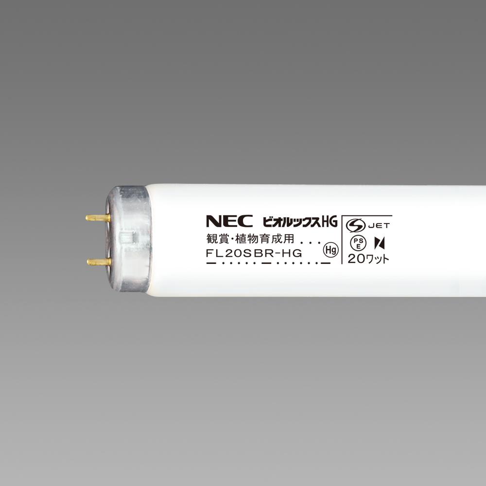 NECライティング 25本入 FL20SBR-HG 熱帯魚観賞植物育成用蛍光ランプ ビオルックスHG 直管FL20形 グロースタータ形『FL20SBRHG』『NEC』