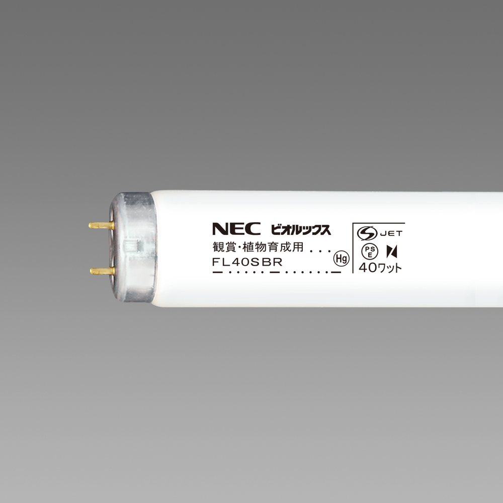 NECライティング 25本入 FL40SBR 熱帯魚観賞植物育成用蛍光ランプ ビオルックス 直管FL40形 グロースタータ形『FL40SBR』『NEC』
