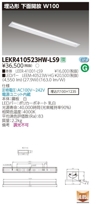 LED 東芝 LEKR410523HW-LS9 (LEKR410523HWLS9) TENQOO埋込40形W100 LEDベースライト