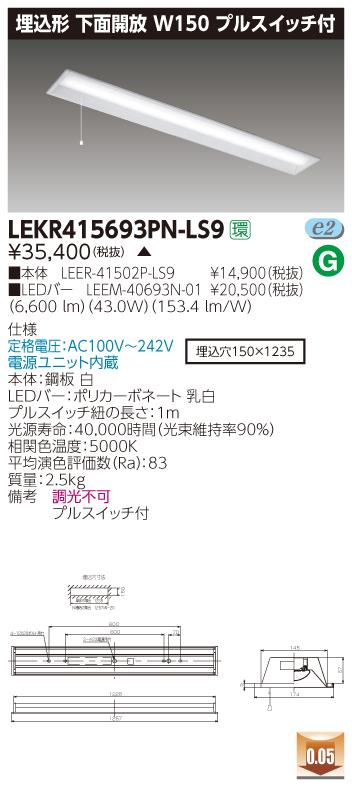 LED 東芝 LEKR415693PN-LS9 (LEKR415693PNLS9) TENQOO埋込40形W150プル LEDベースライト