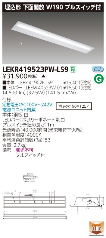 LED 東芝 LEKR419523PW-LS9 (LEKR419523PWLS9) TENQOO埋込40形W190プル LEDベースライト