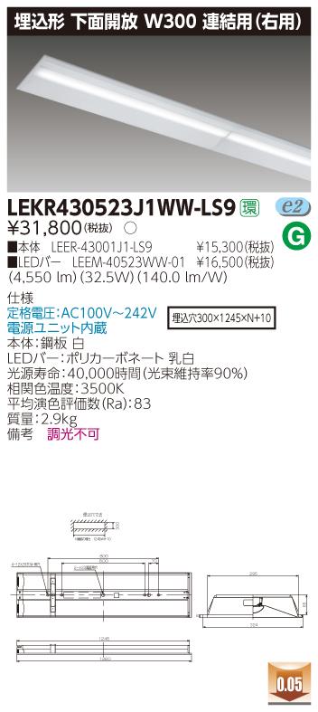 LED 東芝 LEKR430523J1WW-LS9 (LEKR430523J1WWLS9) TENQOO埋込40形W300連結右 LEDベースライト