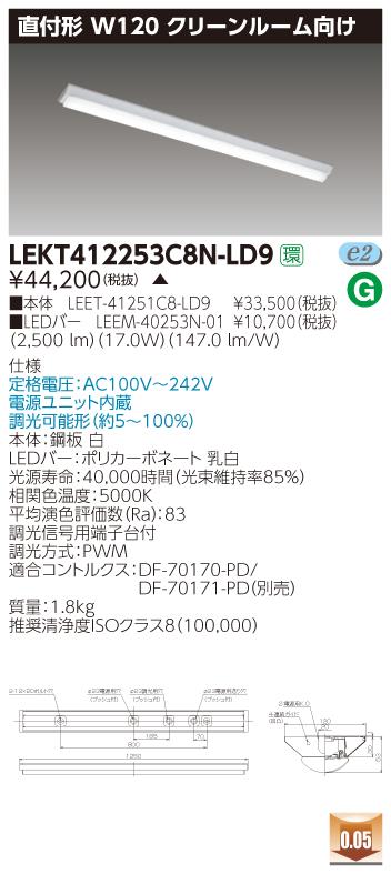 LED 東芝 LEKT412253C8N-LD9 (LEKT412253C8NLD9) TENQOO直付CR8W120調光 LEDベースライト
