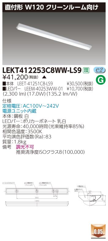 LED 東芝 LEKT412253C8WW-LS9 (LEKT412253C8WWLS9) TENQOO直付CR8W120 LEDベースライト