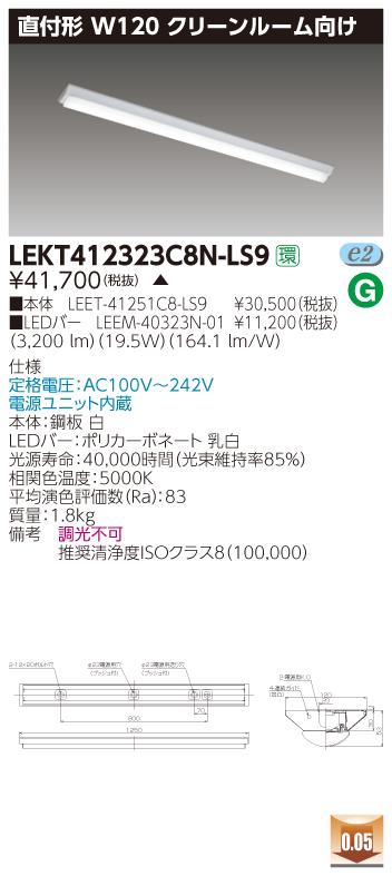 LED 東芝 LEKT412323C8N-LS9 (LEKT412323C8NLS9) TENQOO直付CR8W120 LEDベースライト