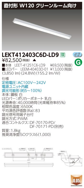 LED 東芝 LEKT412403C6D-LD9 (LEKT412403C6DLD9) TENQOO直付CR6W120調光 LED組み合せ器具
