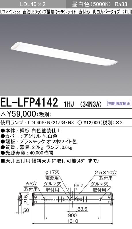 三菱電機 EL-LFP4142 1HJ(34N3A) LEDキッチンライト 直付形 乳白カバータイプ 2灯用 昼白色(3400lm) LDL40ランプ X2本付 『ELLFP41421HJ34N3A』