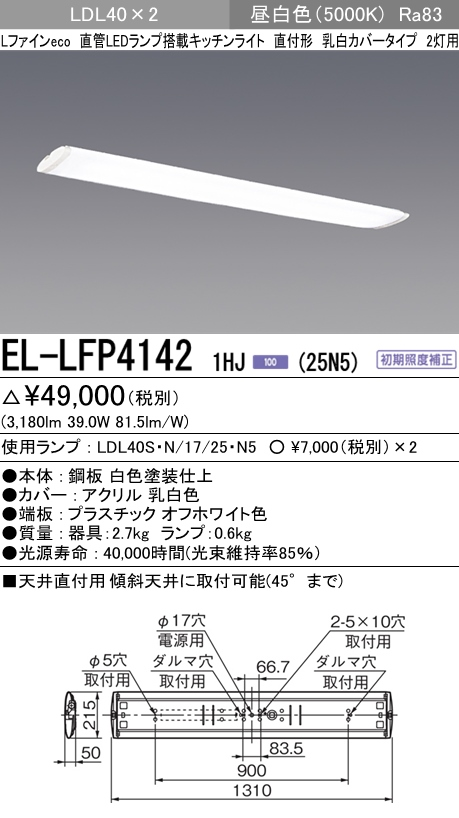 三菱電機 EL-LFP4142 1HJ(25N5) LEDキッチンライト 直付形 乳白カバータイプ 2灯用 昼白色(2500lm) LDL40ランプ X2本付 『ELLFP41421HJ25N5』