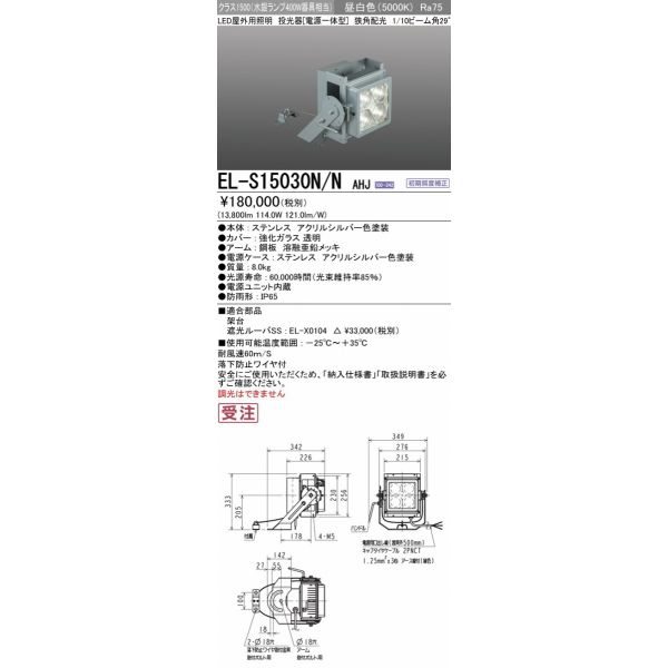 三菱電機 EL-S15030N/N AHJ LED屋外用投光器 耐塩仕様 クラス1500(水銀ランプ400形器具相当) 挟角配光29° 昼白色 『ELS15030NNAHJ』