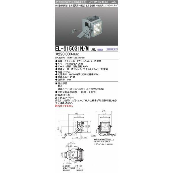 三菱電機 EL-S15031N/M AHJ LED屋外用投光器 重耐塩仕様 クラス1500(水銀ランプ400形器具相当) 中角配光54° 昼白色 『ELS15031NMAHJ』