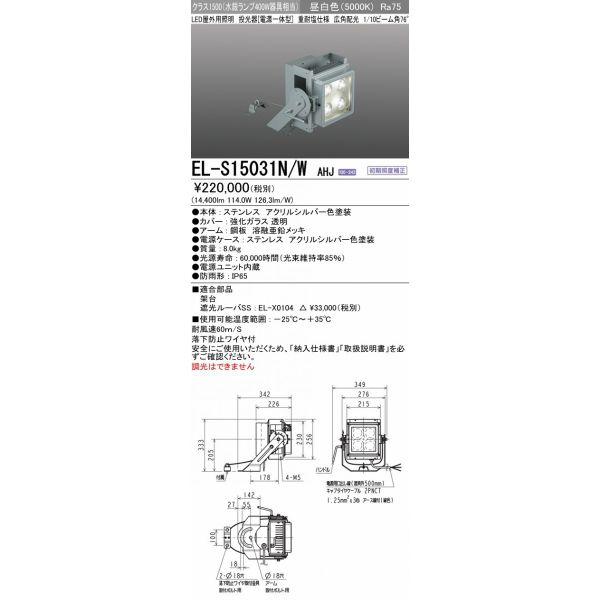 三菱電機 EL-S15031N/W AHJ LED屋外用投光器 重耐塩仕様 クラス1500(水銀ランプ400形器具相当) 広角配光76° 昼白色 『ELS15031NWAHJ』