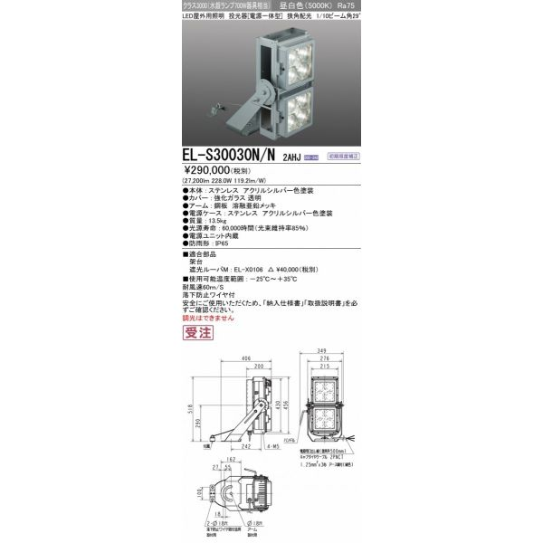 三菱電機 EL-S30030N/N 2AHJ LED屋外用投光器 耐塩仕様 クラス3000(水銀ランプ700形器具相当) 挟角配光29° 昼白色 『ELS30030NN2AHJ』