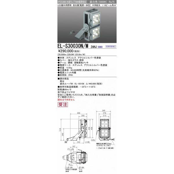 三菱電機 EL-S30030N/M 2AHJ LED屋外用投光器 耐塩仕様 クラス3000(水銀ランプ700形器具相当) 中角配光54° 昼白色 『ELS30030NM2AHJ』