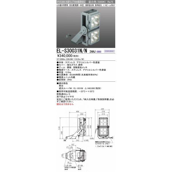 三菱 倉庫 条件付き送料無料 EL-S30031N N 迅速な対応で商品をお届け致します 2AHJ LED屋外用投光器 挟角配光29° クラス3000 重耐塩仕様 水銀ランプ700形器具相当 ELS30031NN2AHJ 昼白色