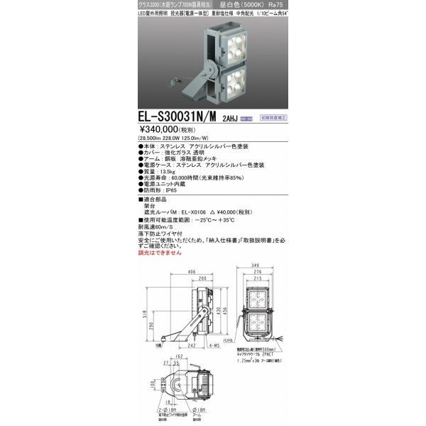 三菱電機 EL-S30031N/M 2AHJ LED屋外用投光器 重耐塩仕様 クラス3000(水銀ランプ700形器具相当) 中角配光54° 昼白色 『ELS30031NM2AHJ』