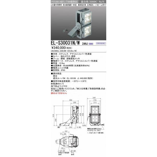 三菱 条件付き送料無料 EL-S30031N W 2AHJ 大決算セール LED屋外用投光器 ELS30031NW2AHJ 昼白色 広角配光76° 水銀ランプ700形器具相当 クラス3000 時間指定不可 重耐塩仕様