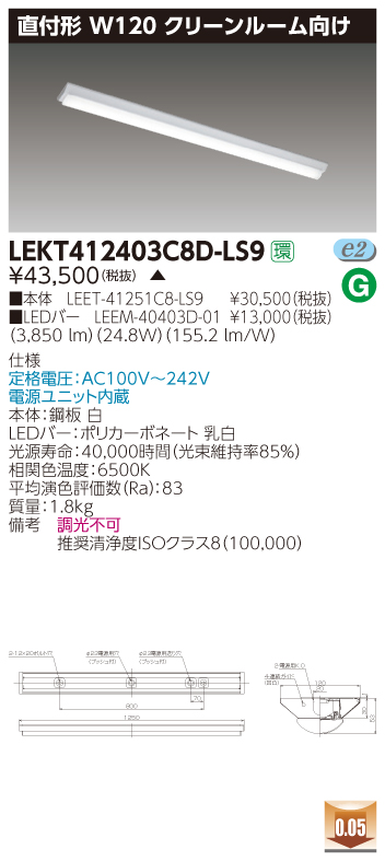 LED 東芝 LEKT412403C8D-LS9 (LEKT412403C8DLS9) TENQOO直付CR8W120 LEDベースライト
