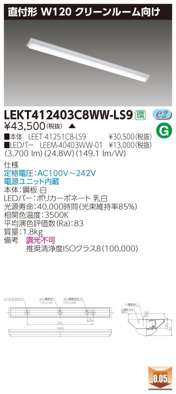 LED 東芝 LEKT412403C8WW-LS9 (LEKT412403C8WWLS9) TENQOO直付CR8W120 LEDベースライト