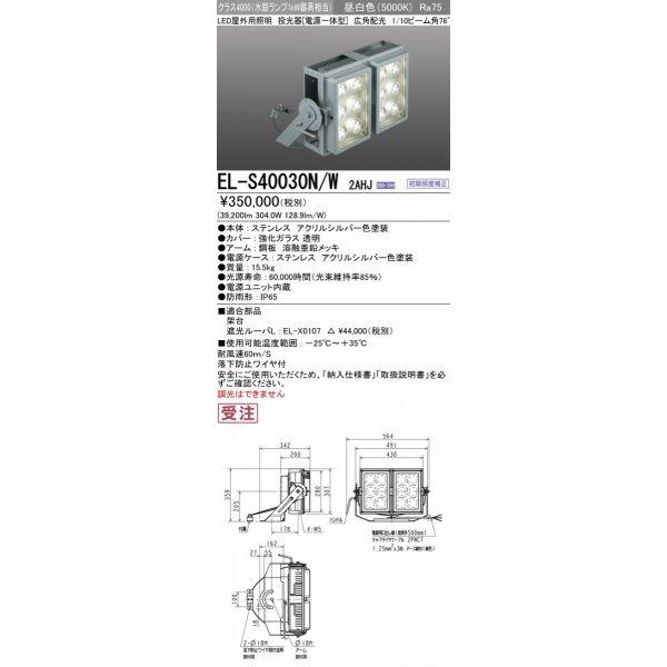 三菱電機 EL-S40030N/W 2AHJ LED屋外用投光器 耐塩仕様 クラス4000(水銀ランプ1000形器具相当) 広角配光76° 昼白色 『ELS40030NW2AHJ』