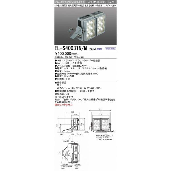 三菱電機 EL-S40031N/M 2AHJ LED屋外用投光器 重耐塩仕様 クラス4000(水銀ランプ1000形器具相当) 中角配光54° 昼白色 『ELS40031NM2AHJ』