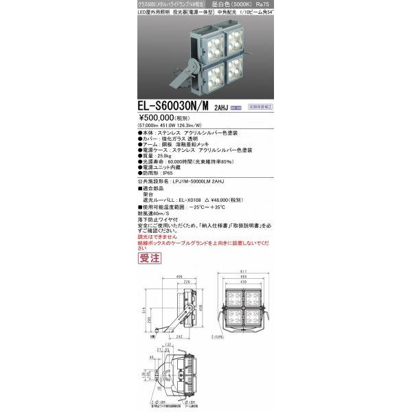 三菱電機 EL-S60030N/M 2AHJ LED屋外用投光器 耐塩仕様 クラス6000(メタルハライドランプ1000形器具相当) 中角配光54° 昼白色 『ELS60030NM2AHJ』