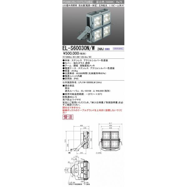 三菱電機 EL-S60030N/W 2AHJ LED屋外用投光器 耐塩仕様 クラス6000(メタルハライドランプ1000形器具相当) 広角配光76° 昼白色 『ELS60030NW2AHJ』