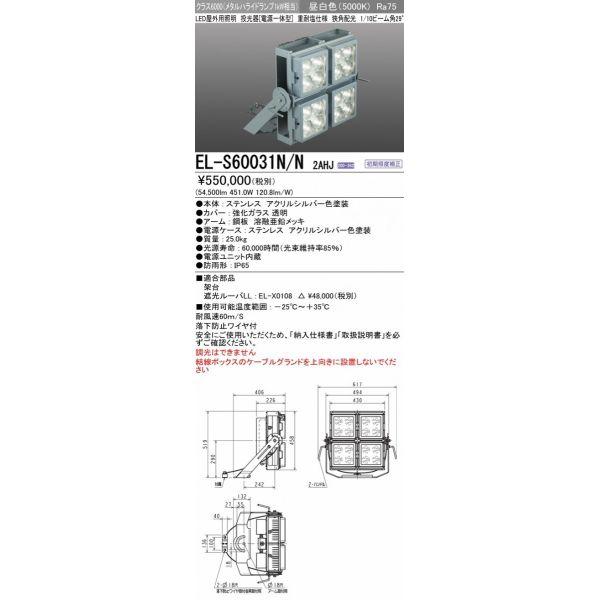 三菱電機 EL-S60031N/N 2AHJ LED屋外用投光器 重耐塩仕様 クラス6000(メタルハライドランプ1000形器具相当) 挟角配光29° 昼白色 『ELS60031NN2AHJ』