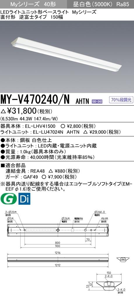 三菱電機 MY-V470240/N AHTN LEDベースライト 直付形逆富士タイプ 150幅 昼白色(6900lm) FHF32形x2灯 高出力相当 固定出力 集光タイプ