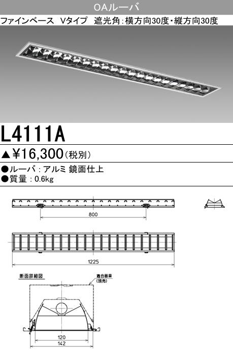 三菱電機 L4111A OAルーバ Vタイプ