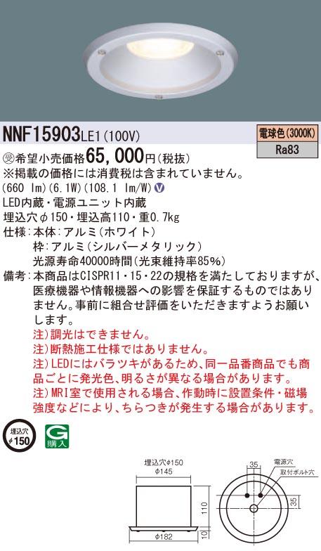 パナソニック NNF15903 LE1 (NNF15903LE1) 電磁波低減照明器具 LED(電球色) 受注生産品
