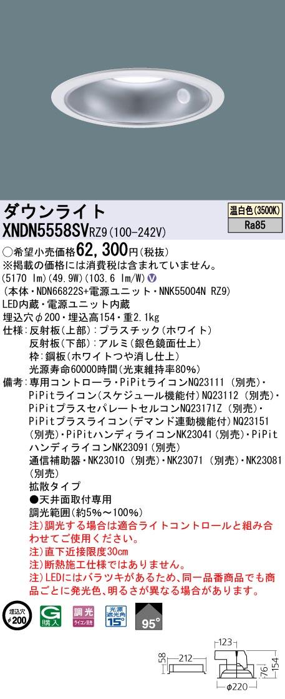パナソニック XNDN5558SV RZ9 (XNDN5558SVRZ9) ダウンライト 天井埋込型 LED(温白色)