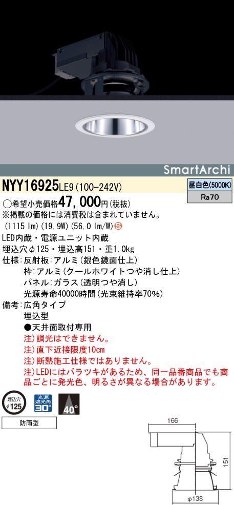 パナソニック NYY16925 LE9 (NYY16925LE9) ダウンライト 天井埋込型 LED(昼白色)