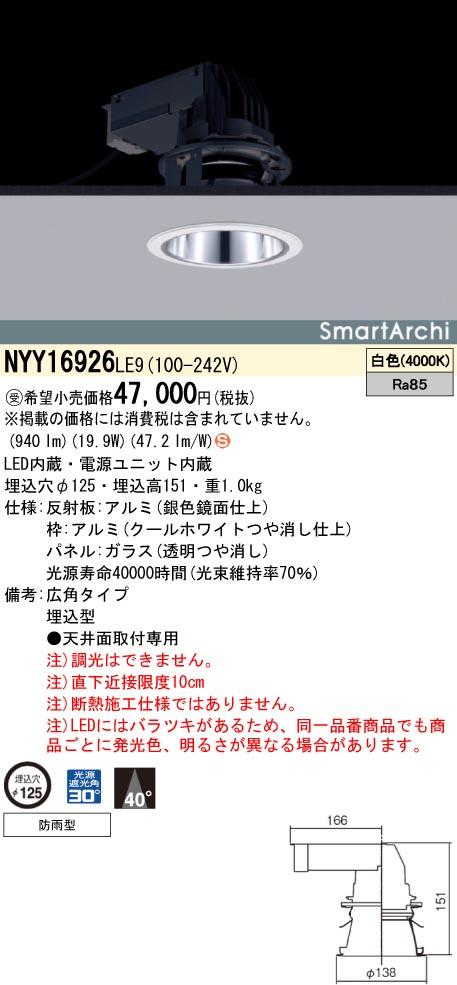 パナソニック NYY16926 LE9 (NYY16926LE9) ダウンライト 天井埋込型 LED(白色) 受注生産品