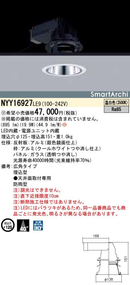 パナソニック NYY16927 LE9 (NYY16927LE9) ダウンライト 天井埋込型 LED(温白色 受注生産品