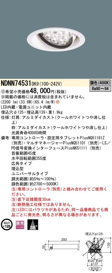 パナソニック NDNN74531 DK9 (NDNN74531DK9) ユニバーサルダウンライト 天井埋込型 LED(調色) 受注生産品