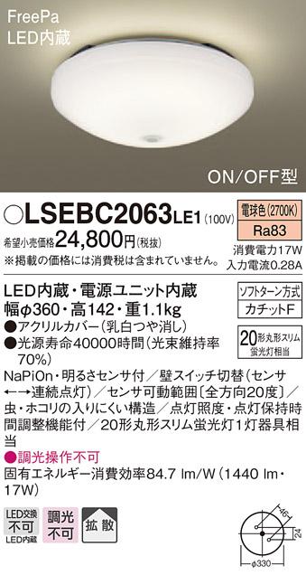 パナソニック Panasonic LSEBC2063 LE1  天井直付型 LED(電球色) シーリングライト